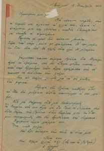 Φωτοαντίγραφο της επιστολής - μια διακοσμητική χάραξη διακρίνεται αριστερά