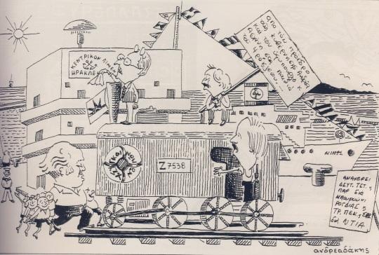 Δημοσιευμένο σκίτσο Γ.Ανδρεαδάκη, πρωταγωνιστλςη Κ.ΣΛΆΝΗΣ, Μ.ΚΑΡΕΛΛΗΣ ΚΛΠ