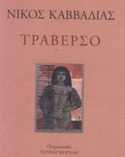 Τελευαίο βιβλίο ΚΑΒΒΑΔΙΑ:Εξώφυλλο, με σχέδιο του Γιάννη Μόραλη