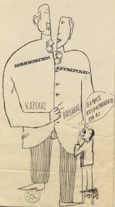 Άγνωστη γελοιογραφία, όταν ήταν Δήμαρχος κι Αντιδήμαρχος Βαρδαβάς