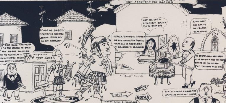 Σκίτσο της μεταπολίτευσης του Ηρακλείου, από τοπικη εφημεριδα