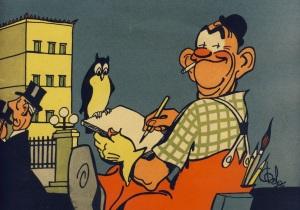 Φ.Δημητριάδης, από λεύκωμα πολιτικής γελοιογραφίας/πόσο θα χρειαζόταν σημερα...