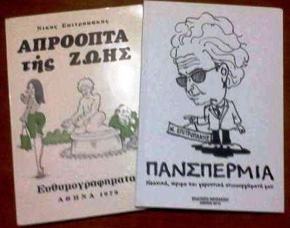 Εξώφυλλα βιβλίων του