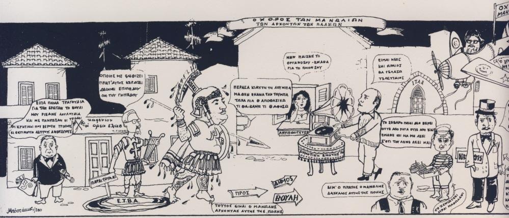 Σκίτσο δημοσιευμένο τις Αποκριές του 1980 - διαστασεις πρωτοτύπου 0,17Χ0,50 μ.