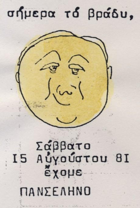 """Σκίτσο του Γιάννη Περτσελάκη τον  Αύγουστο του 1981, από την εφημεριδούλα του """"ΜΟΥΣΙΚΩΣ ΑΓΟΥΣΤΟΣ"""