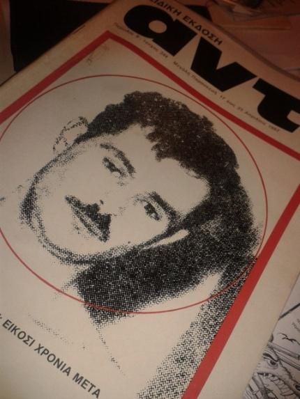 Εξ'ωφυλλο του περιοδικου ΑΝΤΙ τευχος 344, Μεγάλη Παρασκευή 17/23 Απριλίου 1987