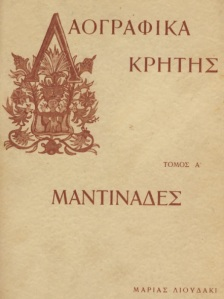 Από το βιβλίο αυτό της ΜΑΡΙΑΣ ΛΙΟΥΔΑΚΗ, έκδοση 1936,διαλέξαμε τις μαντινάδες