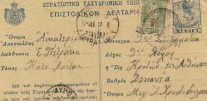 Επιστολικό Δελτάριο, προς Μ.Χριστοδουλάκη