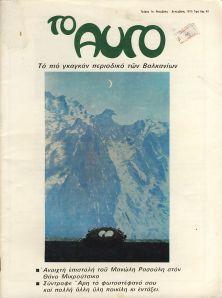 Το πρώτο τεύχοςτου περιοδικού του Μ.Ρασούλη-φωτ.διαδικτύου