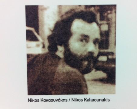 Νίκος Κακαουνάκης όπως ήταν στην νεανική ηλικία