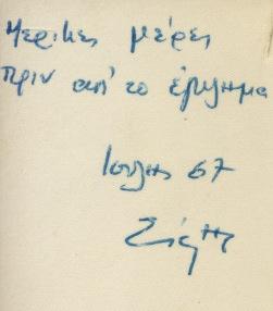 Ιδιόχειρο σημείωμα πίσω από την φωτογραφία (άνω)