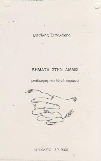 Εξώφυλλο της συλλογής, σχέδιο του Μίνου Ζαριφόπουλου)
