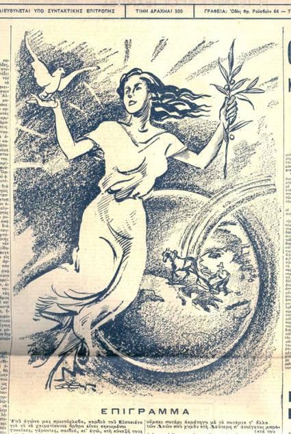 Εξώφυλλο παλιού περιοδικού
