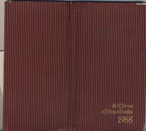 Εξήφυλλα του μικρού ημερολογίου του 1988