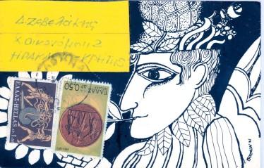 Η κάρτα των εγκαινίων(επηρεασμένη από την εποχή ), ωςεπιστολικό δελτάριο για τον 11χρονο Δημήτρη,με κείμενο πίσω σαν έκθεση