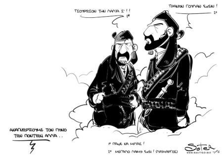 skitso-biz-soter-genoktonia-pontion-ethnokatharsi-diloseis-ypourgou-paidias-filis