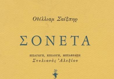 Έκδοση 1989, λογοτεχνική εργασία, υψηλά αποτελέσματα, στην αναμέτρηση με τον σημαντικότερο ποιητή της αγγλικής γλώσσας. (κι εδώ προτιμά το όνομα  Στυλιανός όπως και σε όλα τα φιλολογικά του βιβλία.)