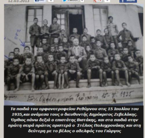Ορφανοτροφείο Ρεθύμνου 1935, στο κεντρο Διευθυντής ο Δάσκαλος Δημόκριτος Ζεβελάκης