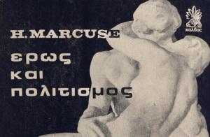 Οι επαναστατημένοι νέοι της αριστεράς, ανακάλυπταν τον έρωτα, διάβαζαν Μαρκούζε...
