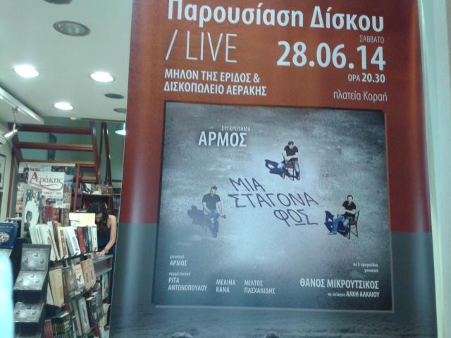 """Η αφίσα της εκδήλωσης, ωραίος ο τίτλος του δίσκου""""Μιά σταγόνα φως"""""""