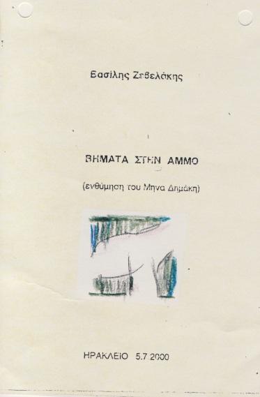 Εξώφυλλο της ποιητικής συλλογής μέγεθος,15Χ11 εκ.