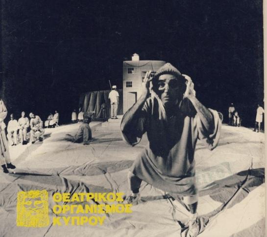 ΣΦΗΚΕΣ, θέατρο ΚΥΠΡΟΥ 1991 - από εξώφυλλο του προγράμματος της παράστασης
