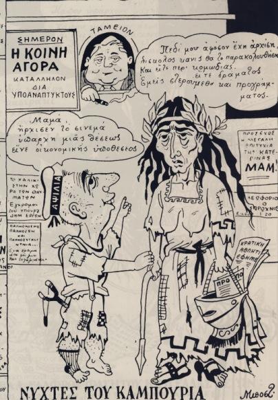 σκίτσο Σεπτεμβρίου του 1959  (55 χρονια έχουν περάσει)