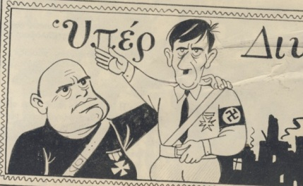 Μποστ: υπέρ Δικτατορίας /περιοδικό ΑΝΤΙ του Χρ.Παπουτσάκη 1972//στον κατάλογο των δικτατόρων έχει πολλούς