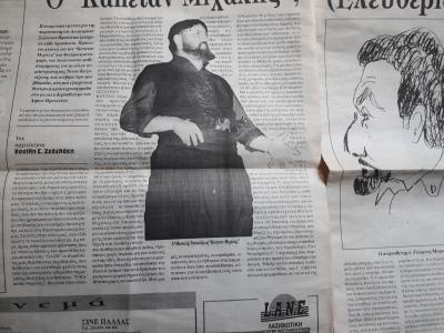 Δισέλιδο της ΤΟΛΜΗΣ, αφιερωμένο στην παράσταση των Δικηγόρων- Τρίτη 1 Ιουλίου 1997