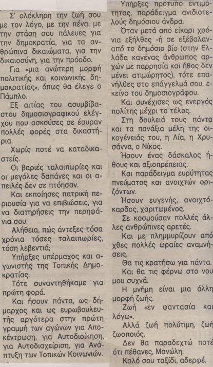 """Τμήμα κειμένου, φωτοτυπία από την εφημερίδα """"ΑΝΑΤΟΛΗ"""""""