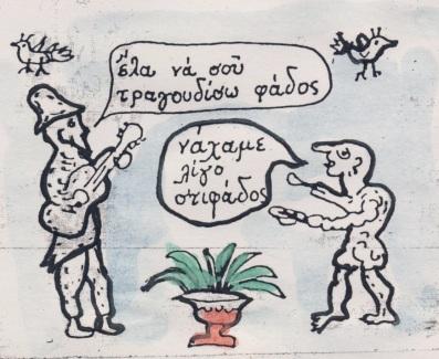 """Σκίτσο του Γιάννη Περτσελάκι, από το 'ΜΟΥΣΙΚΟΣ ΑΓΟΥΣΤΟΣ"""" του 1980-81..."""