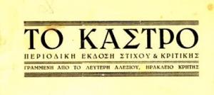 Τιτλος του λιλιπούτειου λογοτεχνικού περοδικού του Λευτέρη Αλεξίου   (1935-40)
