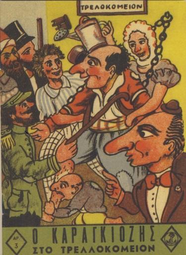 Επίκαιρο έργο...έκδοση ΑΓΚΥΡΑ 1950-60
