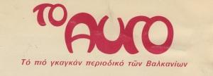 Το περιοδικό του Μανόλη Ρασούλη έδωσε τό όνομα (και τον χαρακτηρισμό) στο μπαρ