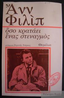 Το βιβλίο της Ανν Φιλίπ (πρώτη έκδοση 1955)