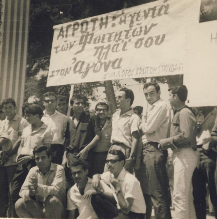 Συλλογος Κρητων Φοιτητών, το ένα πόδι στην Αθήνα τ άλλο στο νησί, συλλαλητήριο αγροτών: από αριστερά κάτω αό το πανώ, Γιανναδάκης Νίκος, Δραμουντάνης Γιώργος,  Κιουρτζόγλου Μιχάλης, Τζίκας Κώστας, Οικονόμου Γιωργος