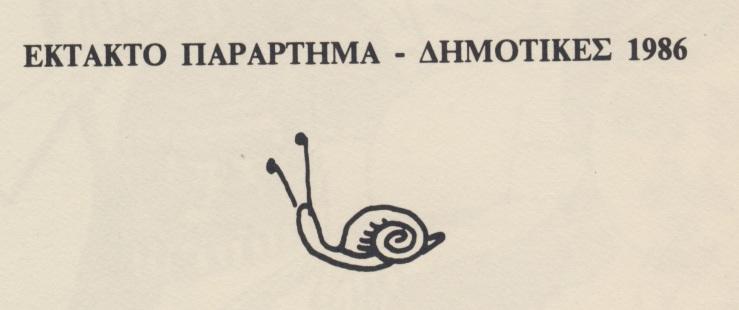 Ο χοχλιός είναι αγαπημένο έδεσμα των κρητικών, αλλά και σήμα κατατεθέν, του σκιτσογράφου Γιάννη Ανδρεαδάκη, συνοδευει όλα σχεδόν τα έργα του - εδώ από το βιβλίο του ΤΑ ΑΝΩΔΥΝΑ