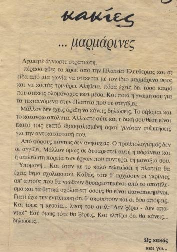 Δημοσίευμα της εφημερίδας ΑΛΛΑΓΗ, πιθανόν του Μανόλη Καρέλλη